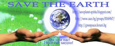 Земята има нужда от нашата помощ