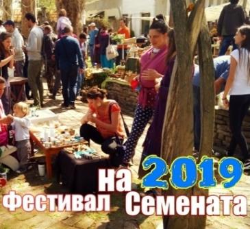 Фестивал На Семената 2019г.