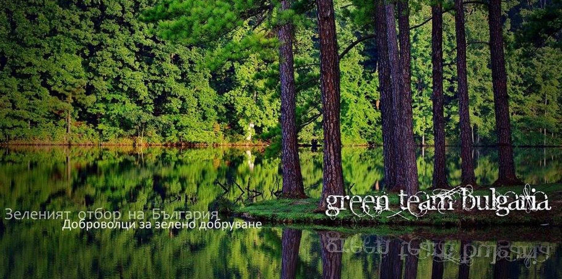 Доброволци за зелено бъдеще
